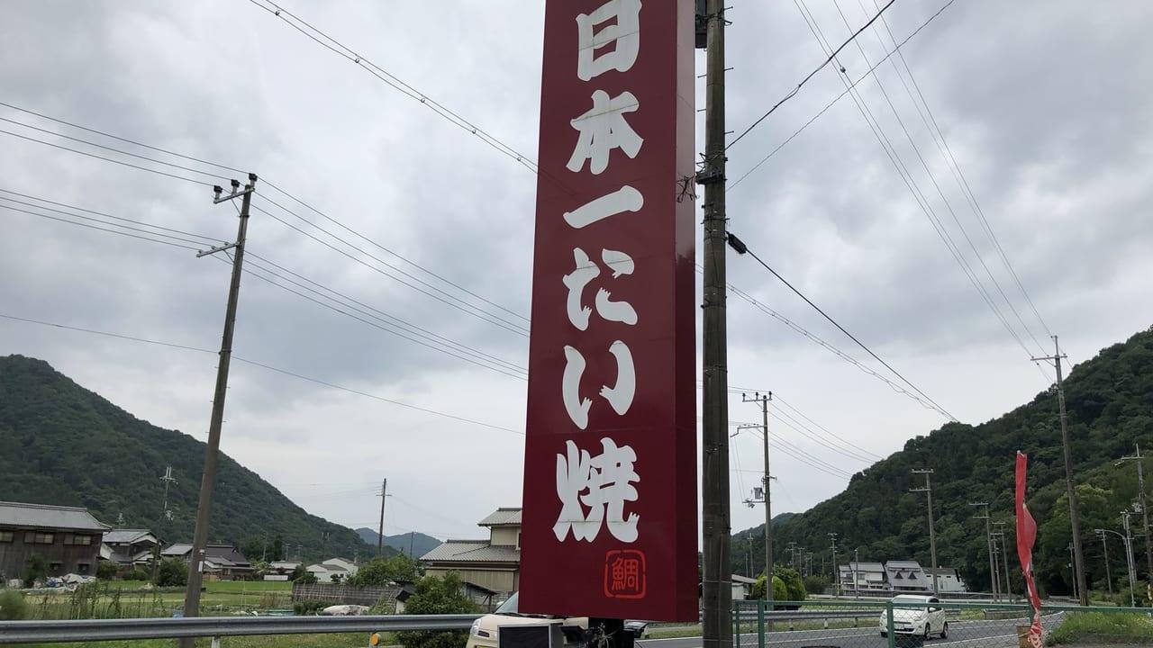 2019年日本一たい焼き外観