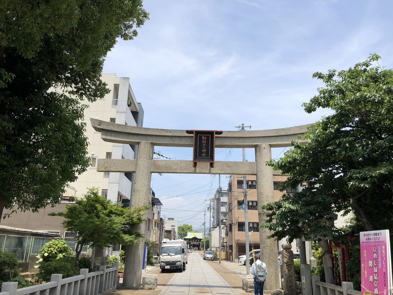 2019年播磨国総社 射楯兵主神社行き方