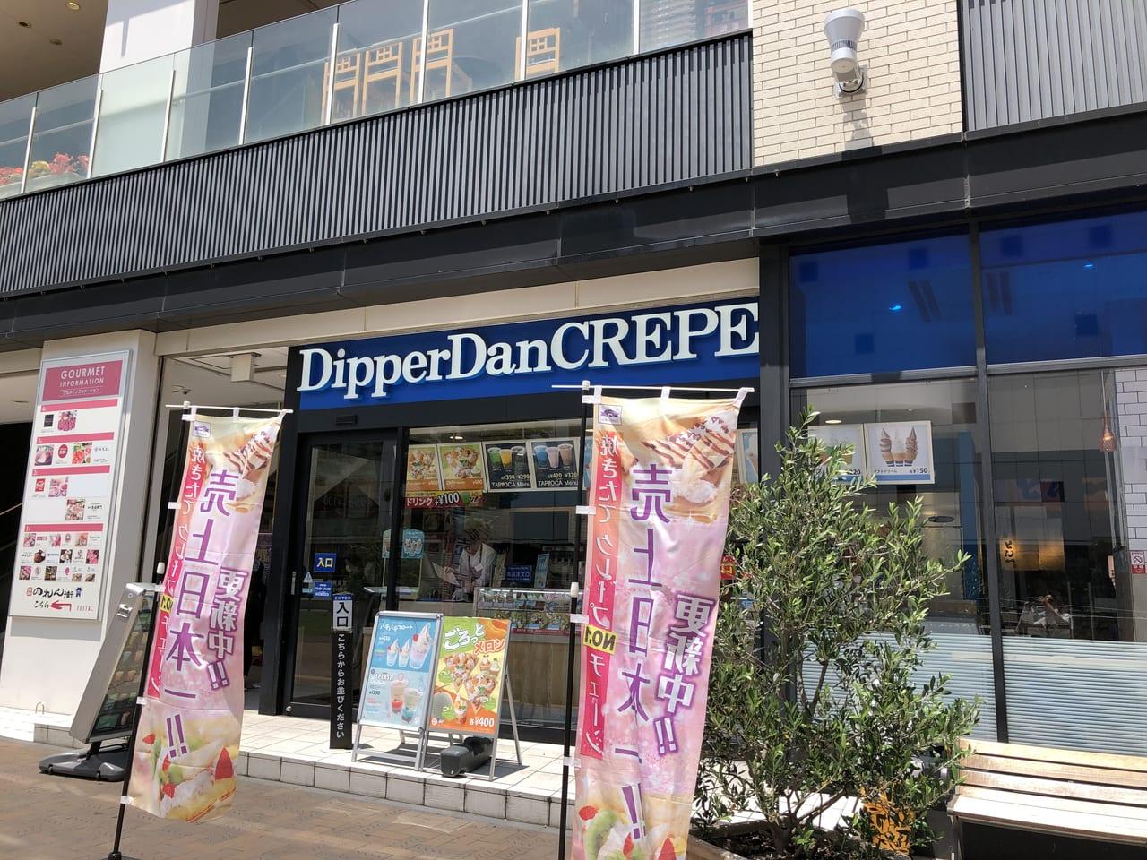 2019年姫路駅前ディッパーダン外観