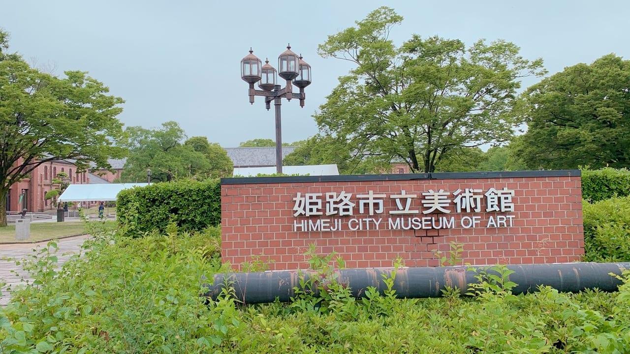 2019年姫路美術館外観