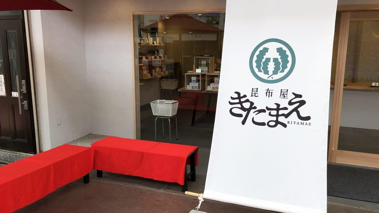 2019年姫路昆布屋きたまえ外観
