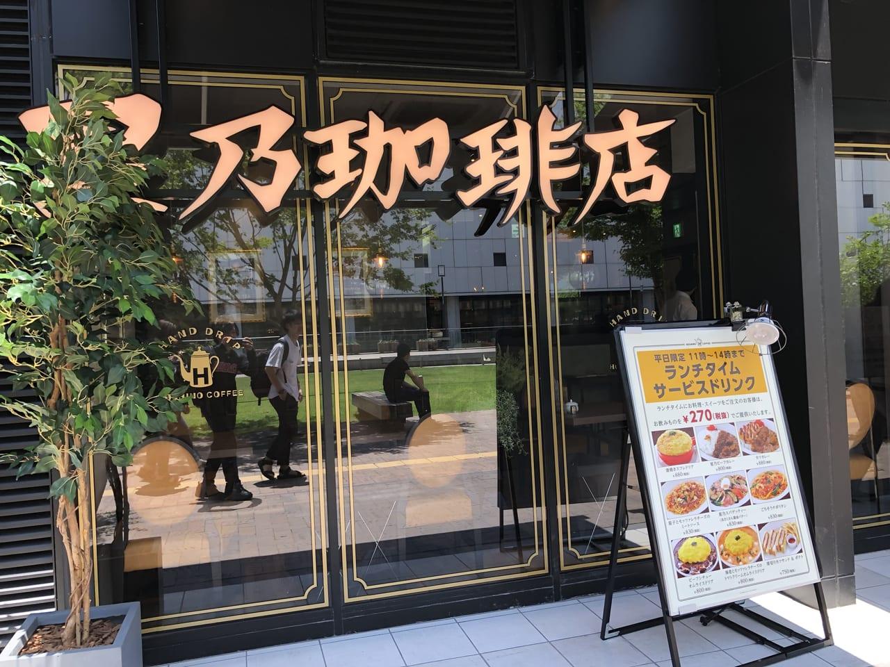 2019年星乃珈琲店 姫路駅前店外環