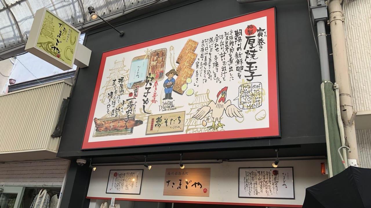 2019年たまごや厨房姫路外観