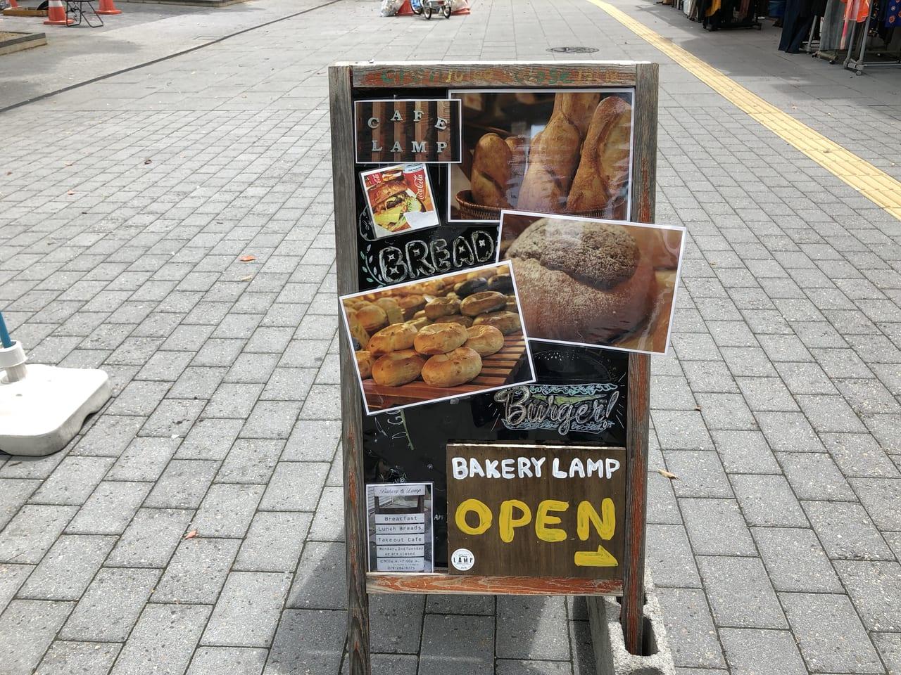 2019年姫路BAKERY 燈 LAMP