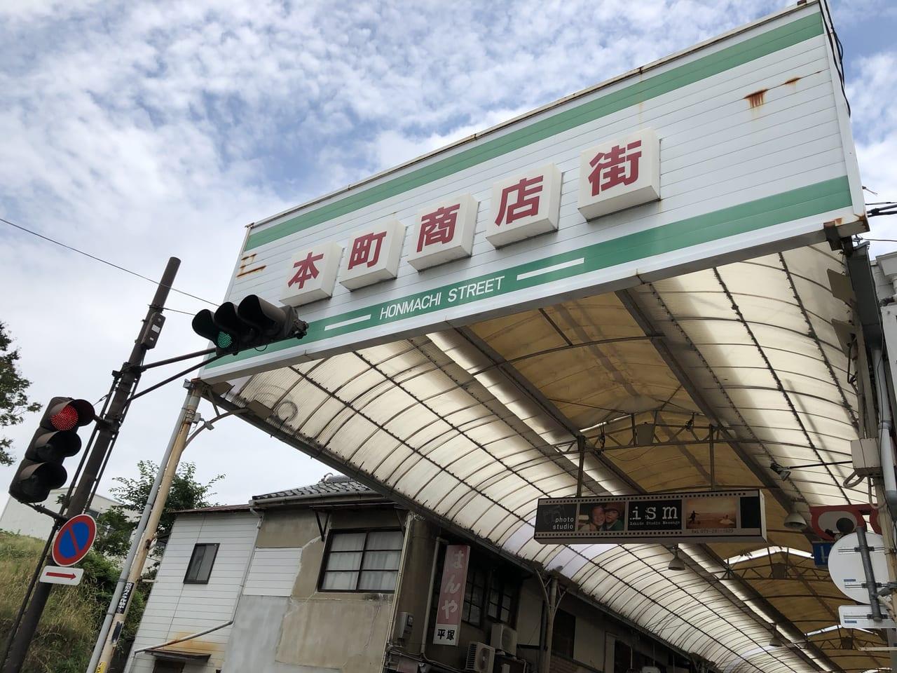 2019年姫路本町商店街