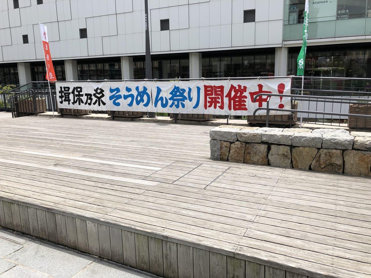 2019年姫路駅前揖保の糸そうめん祭り看板