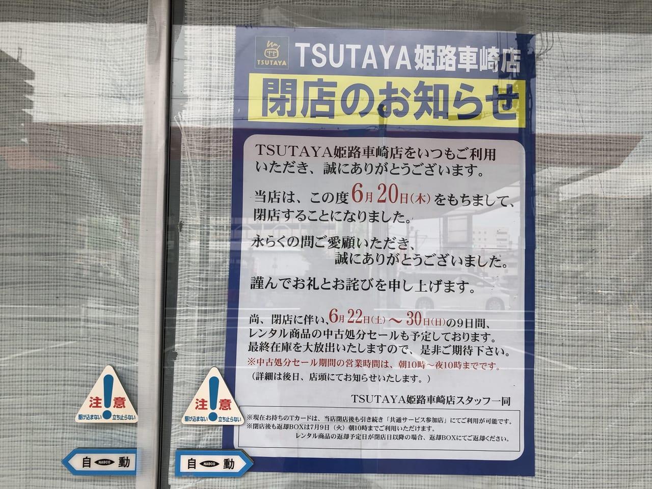 2019年姫路車崎店