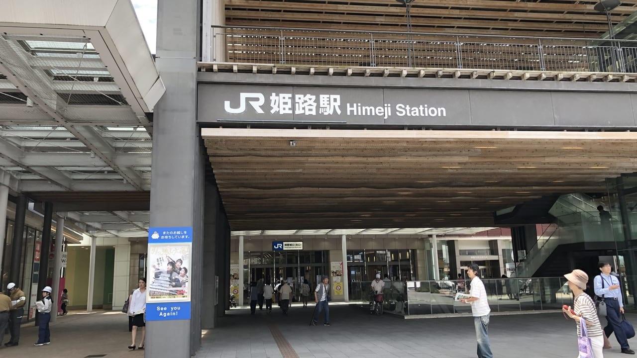 2020年 JR姫路駅