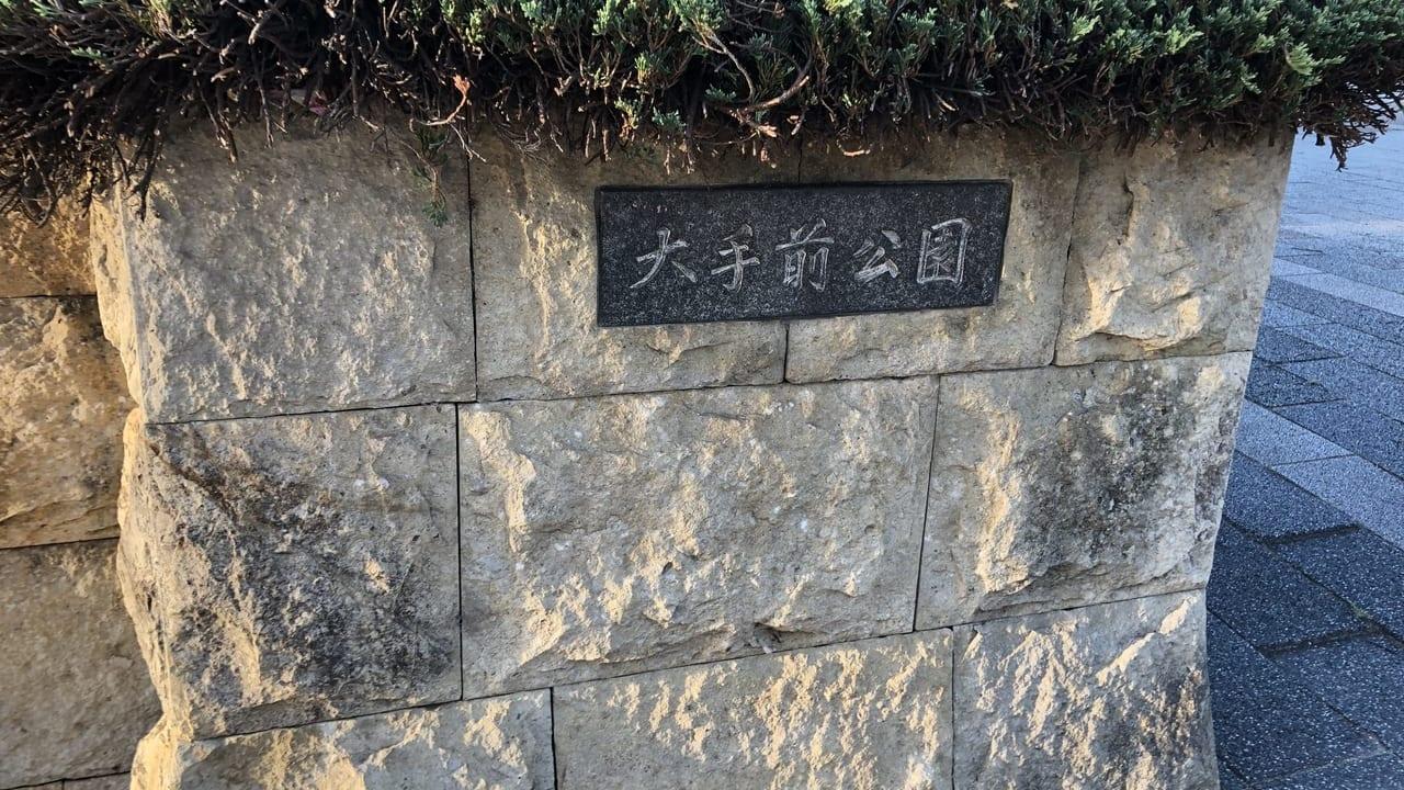 2019年姫路大手前