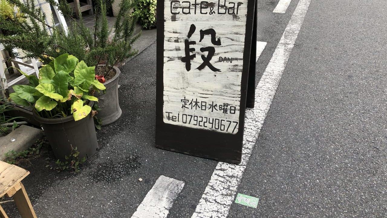 2019年 姫路段カフェ