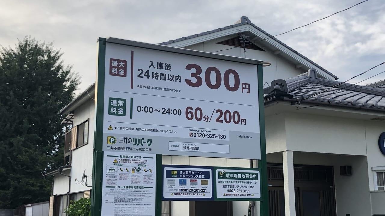 2019年姫路 パーキング