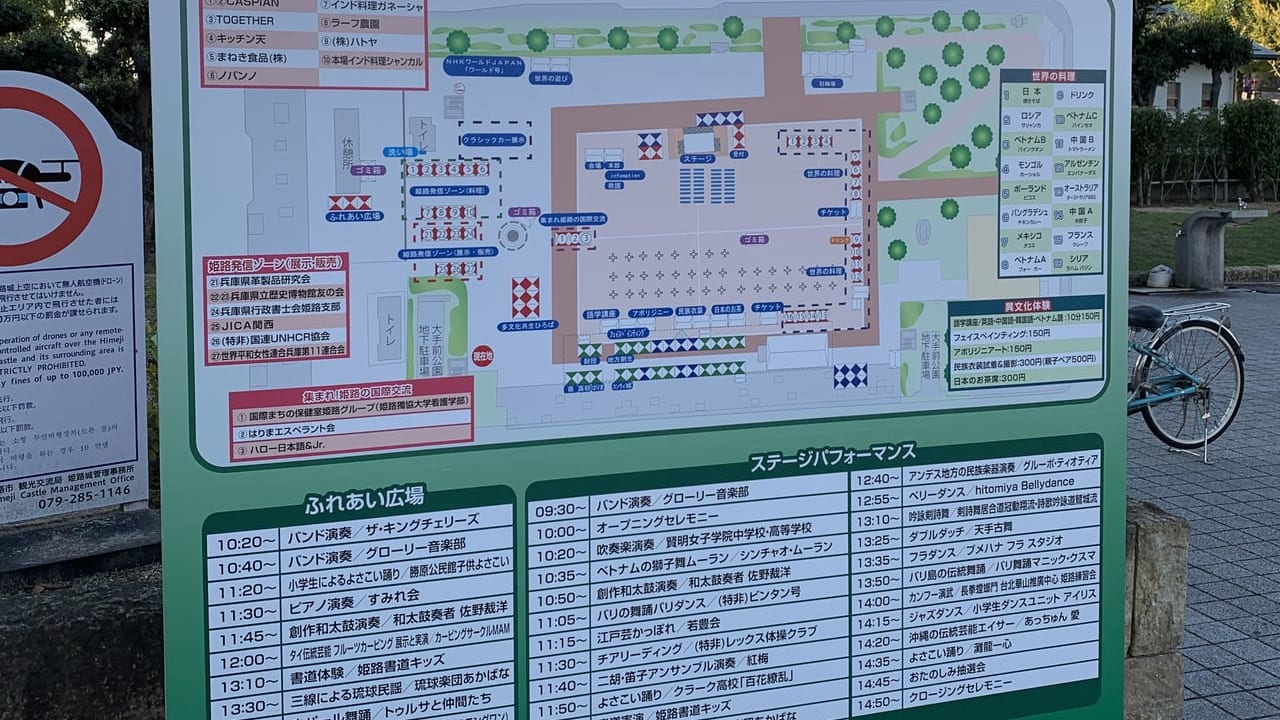 2019年姫路大手前公園