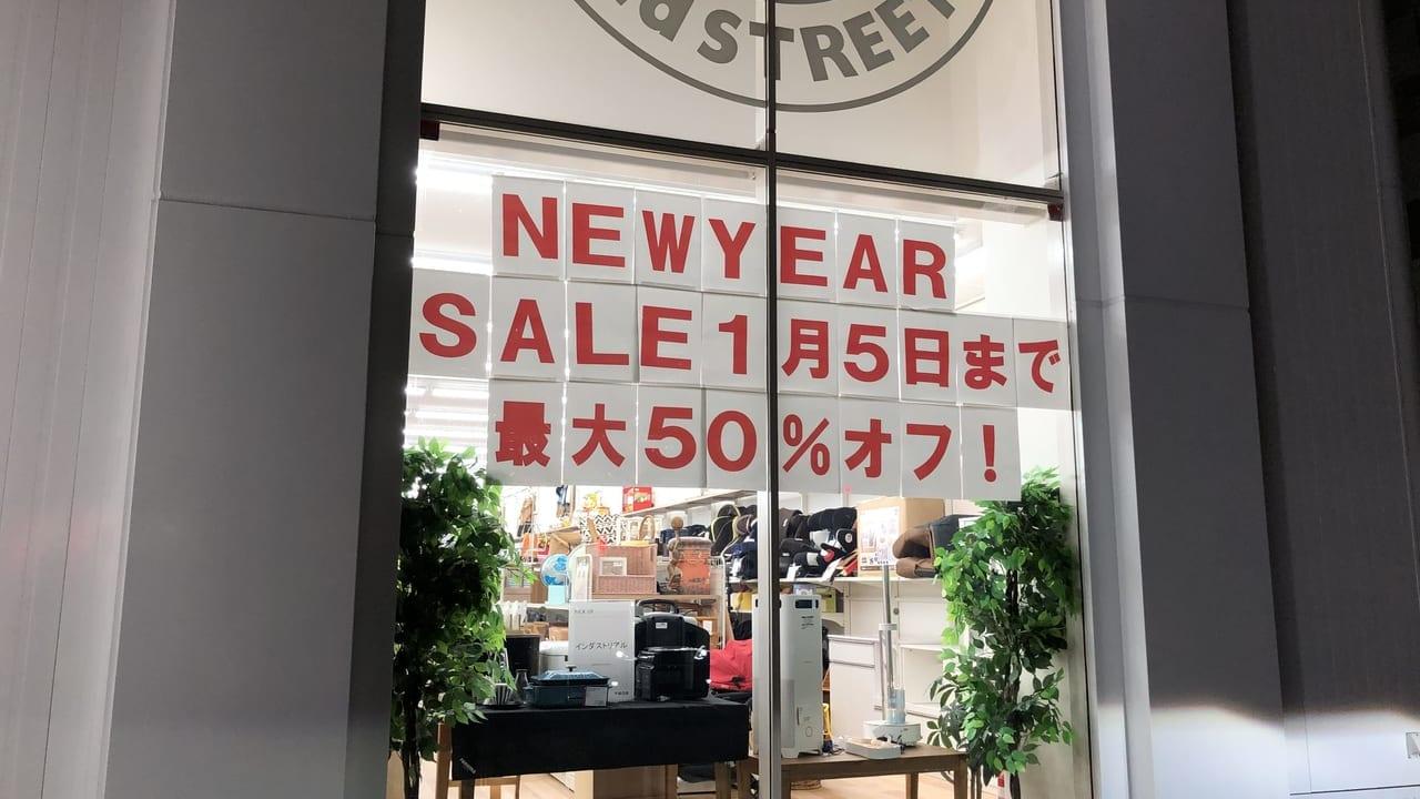 2020年姫路セカンドストリート