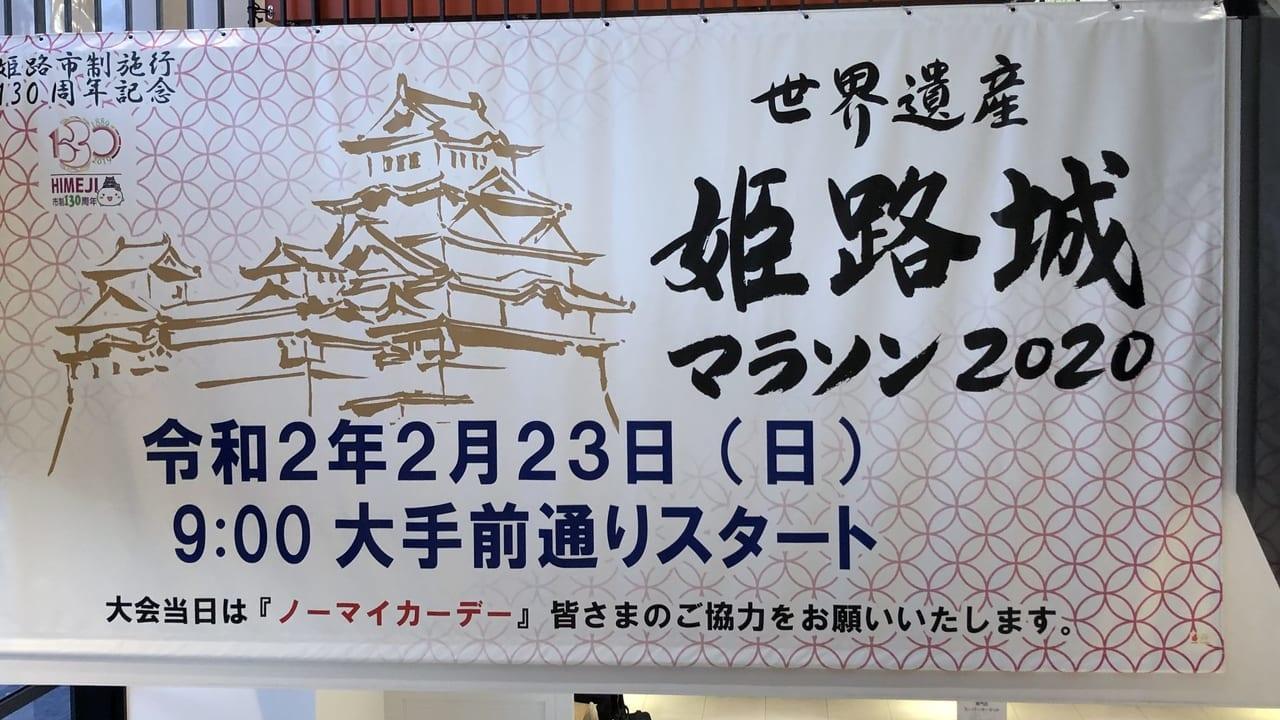 2020年姫路城マラソン2020年