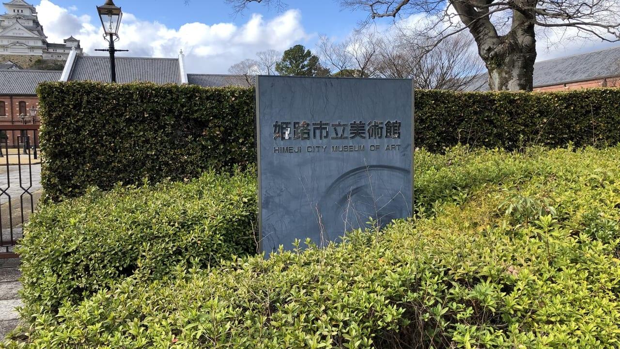 2020年 姫路市立美術館