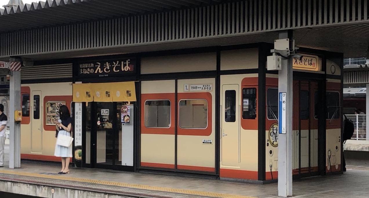 2020年姫路駅そば