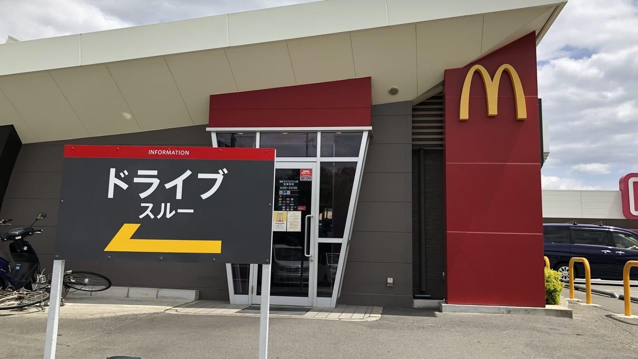 2020年姫路マクドナルド