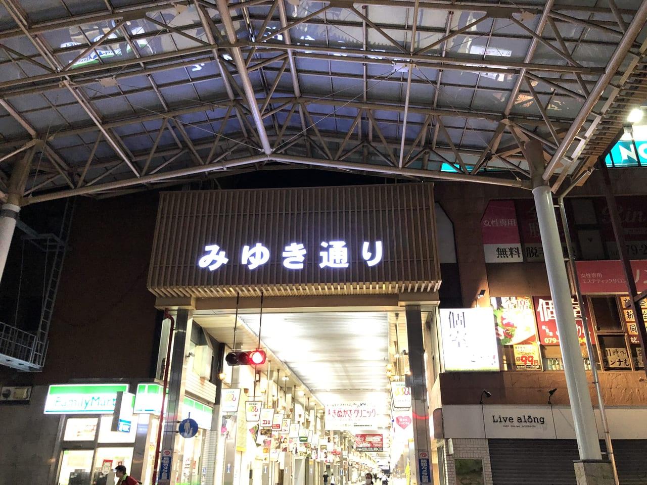 miyukidori.JPG