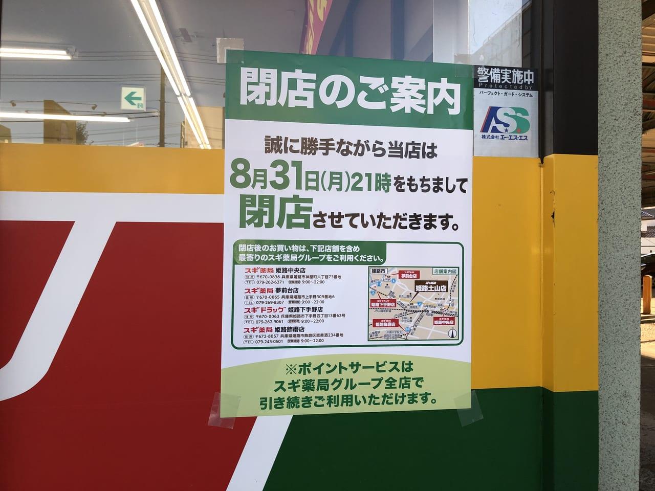 2020年ジャパン姫路土山店