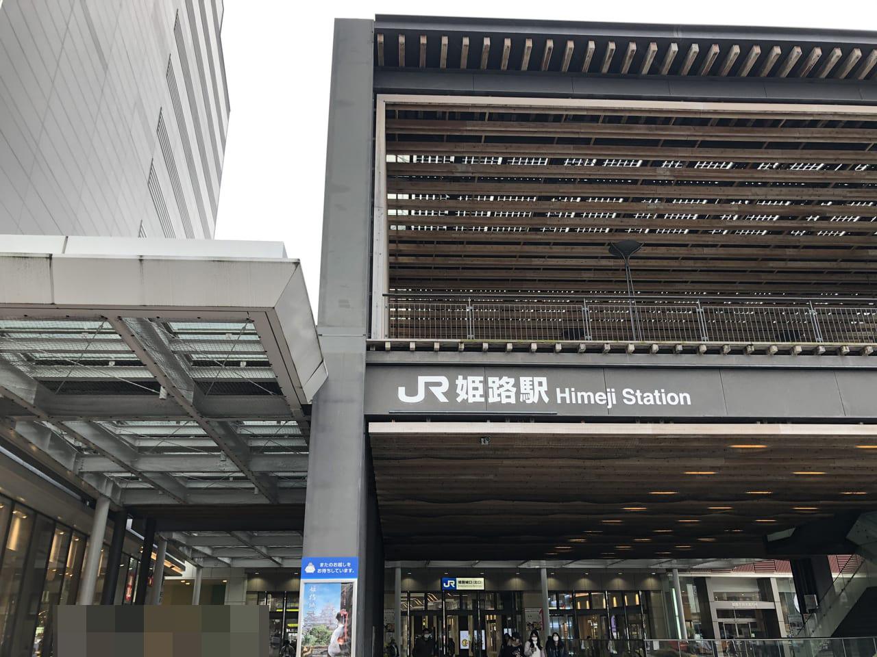 2020年姫路駅