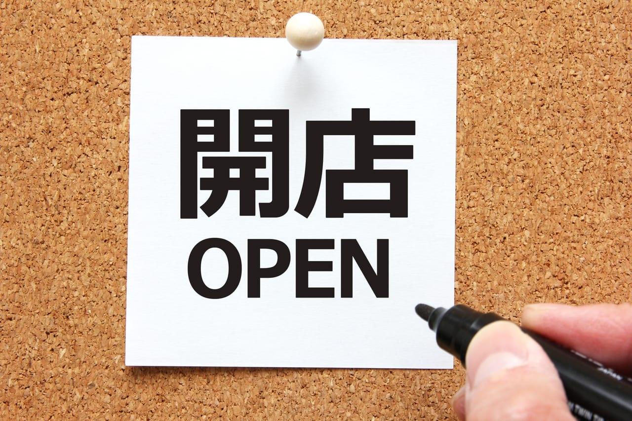 開店OPEN